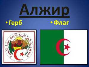 об африканском государстве Алжир презентация
