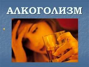 презентация алкоголизм