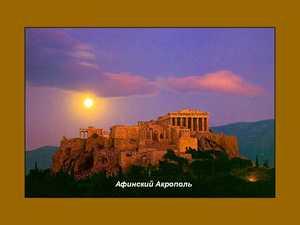 архитектура древней греции презентация