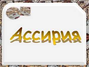 ассирия презентация