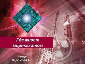 атомная энергетика презентация