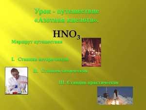 азотная кислота презентация