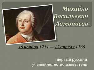 ломоносов презентация