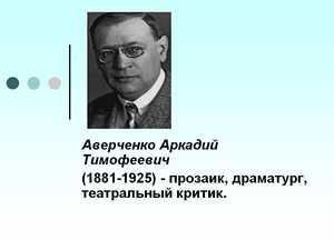 аверченко презентация