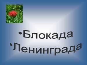 блокада ленинграда презентация