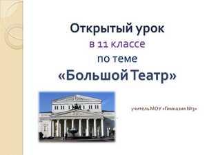 большой театр презентация
