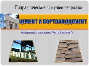 цемент презентация