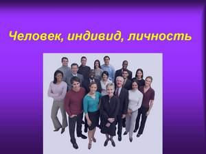 о личности в обществознании презентация