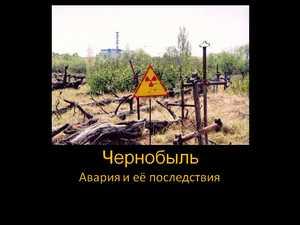 чернобыль презентация