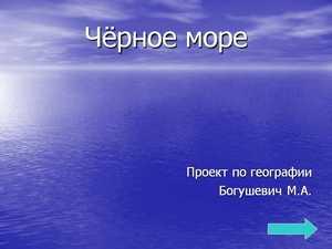 черное море презентация