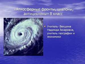 циклоны презентация
