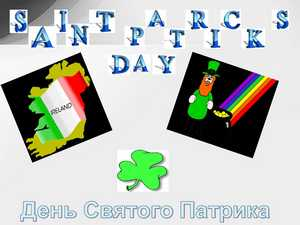 день святого патрика презентация