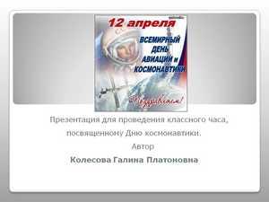 день космонавтики презентация