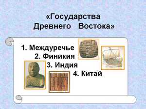 древний восток презентация