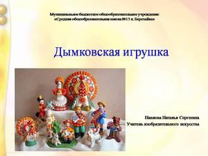о дымковских народных промыслах презентация