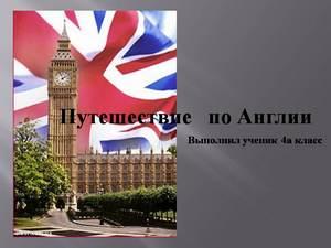 о памятниках великобритании презентация
