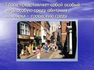 экология города презентация