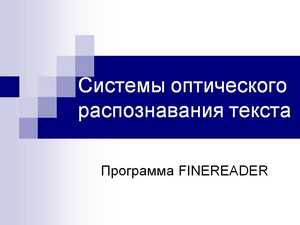 файнридер презентация
