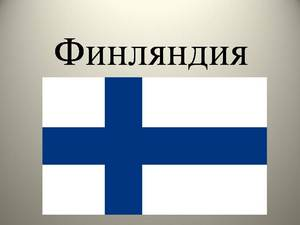 про финляндию презентация