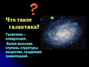 галактики презентация