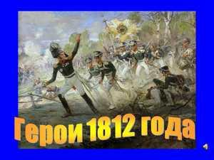 герои 1822 презентация
