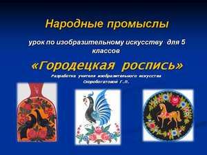 городецкая роспись презентация