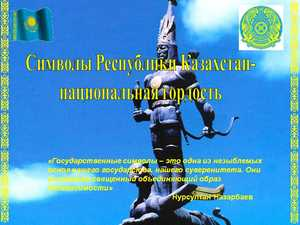 символы казахстана презентация