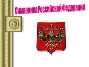 символы россии презентация