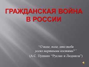 гражданская война в России презентация