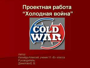 холодная война презентация
