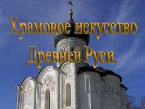 храмы древней руси презентация