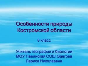 про костромскую область презентация