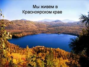 про красноярский край презентация