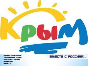 про крымский полуостров презентация