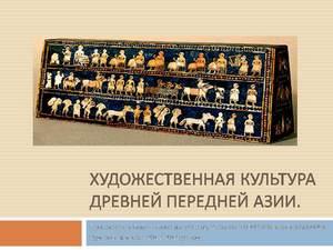 о культуре древнего ближнего востока презентация