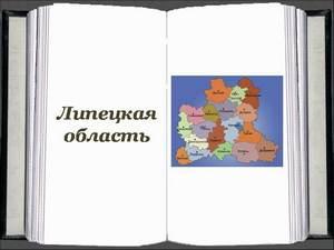 презентация о липецкой области
