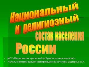 о национальном составе россии презентация