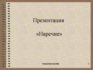 о наречии в русском языке презентация