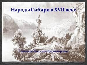 о сибирских народах презентация
