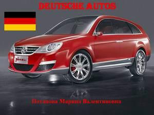 о машинах на немецком презентация