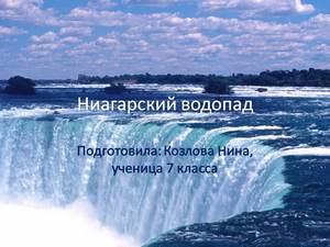 про ниагарский водопад презентация