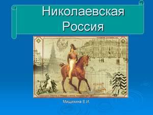 о россии 19 века презентация
