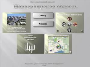 о новосибирске презентация