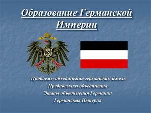 как создавалась германская империя презентация