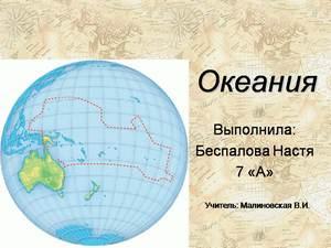 об океании презентация