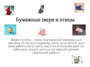 про создание оригами презентация