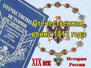 о войне 1812 года презентация
