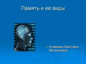 о свойствах памяти презентация