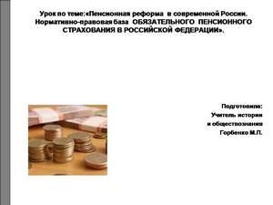 пенсионная система россии в презентации
