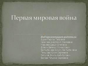 о первой мировой войне презентация